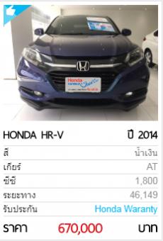 HONDA HR-V AT 2014 E AT
