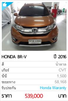 HONDA BR-V CVT 2016 7 ที่นั่ง