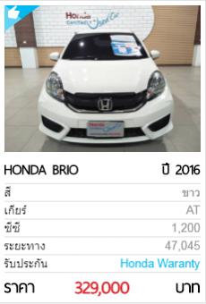 HONDA BRIO AT 2016 V CVT