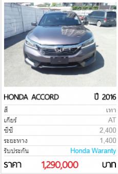 HONDA ACCORD AT 2016 2.4 EL NAVI