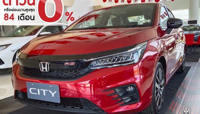 New Honda City 1.0Turbo ดาวน์เริ่มต้น 0% หรือ รับข้อเสนอพิเศษ ฟรีประกันภัยชั้น 1